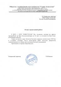 Acrobat Reader - [21 ВЕК (3).pdf]